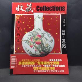 收藏 2004 2