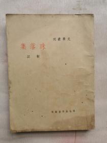 1935年初版靳以《珠落集》。