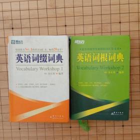 英语词缀词典,英语词根词典(2本棋售)