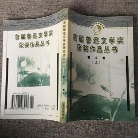 鲁迅文学奖获奖作品丛书:散文(上)