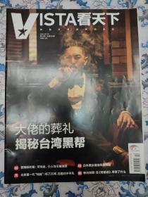 Vista 看天下 大佬的葬礼 揭密台湾黑帮(2021年第10期,总第520期)