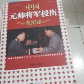 中国元帅将军授衔全纪录:中国人民解放军1955~1964年元帅将军近观衔全记录
