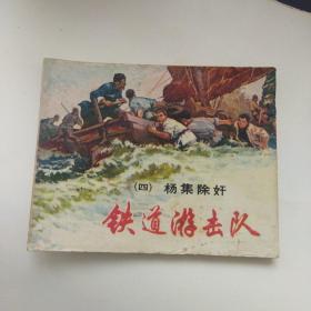 连环画,铁道游击队(四),杨集除奸,1978年印