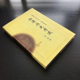 湘潭历史文化丛书 湘潭历史考述