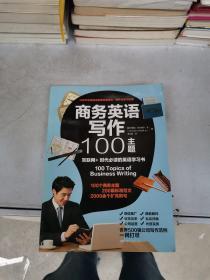 商务英语写作100主题【满30包邮】