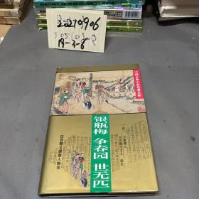 银瓶梅 争春园 世元匹:中国古典小说名著百部