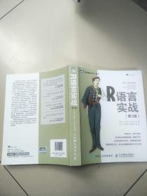 R语言实战(第2版)   原版内页全新