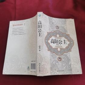 汉语小说经典大系:高阳公主