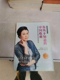 你所不知道的中国收藏:全球顶级拍场亲历者带你走向财富自由【满30包邮】