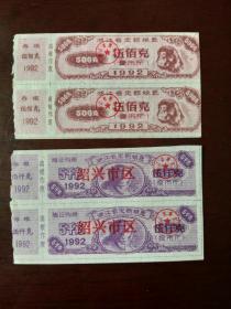 浙江省定额粮票1992年500克2枚+5千克(绍兴市区)2枚