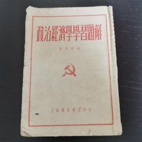 政治经济学学习题解(含1954年购书发票)
