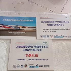 高铁快运发展规划及近期试点选择研究2020