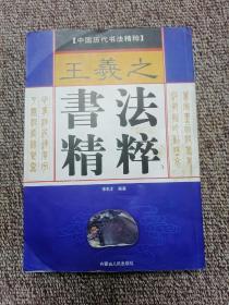 中国历代书法精粹:王羲之书法精粹