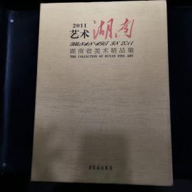 2011艺术湖南: 湖南省美术精品集 (工笔卷、油画卷) 精装带函套