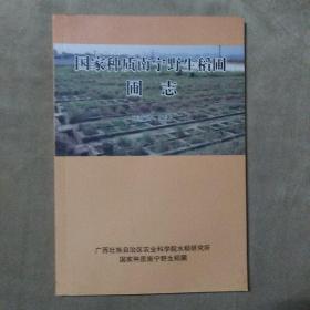 国家种质南宁野生稻花圃圃志(签名本)