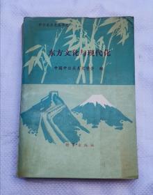 东方文化与现代化 92年1版1印 包邮挂刷