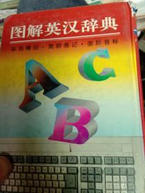 图解英汉词典