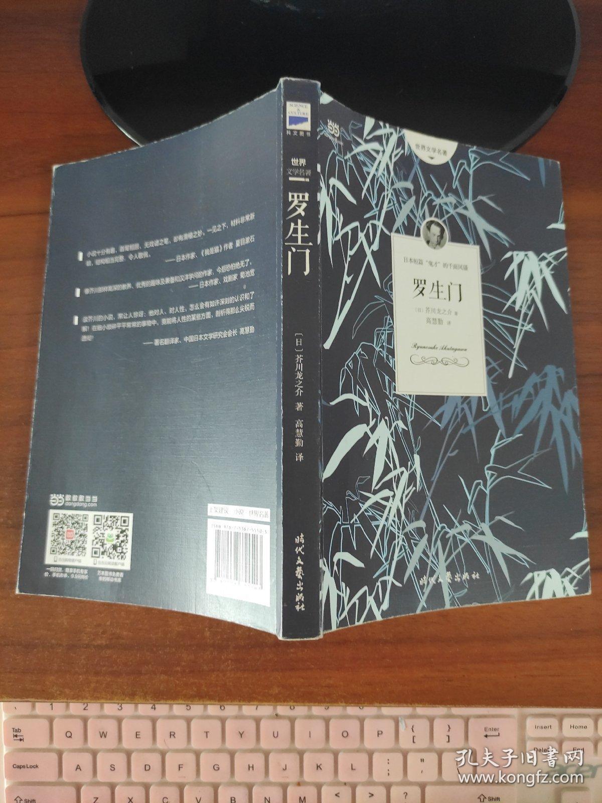 罗生门(芥川龙之介小说集)《人间失格》作者太宰治是芥川的头号书迷。