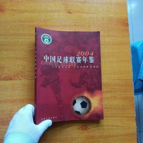 2004中国足球联赛年鉴【内页干净】
