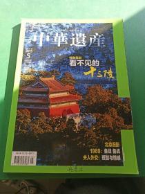 中华遗产2013.5