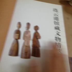 连云港馆藏文物精萃(一版一印)仅印2000册