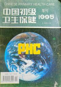 中国初级卫生保健(论文集)