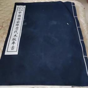 中国杨家埠历代木版年画