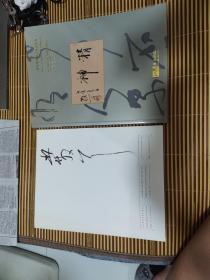 两本林散之拍卖专场图录一起出售(1本是南京经典2018年1本是北京纳高2010年)