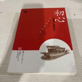 初心:中国共产党诞生记