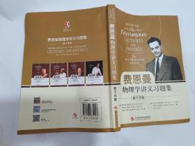费恩曼物理学讲义习题集:新千年版  无书写