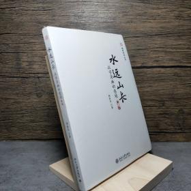水远山长:汉字清幽的意境(第二版)