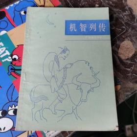 机智列传 (广东俗文学之一)