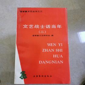 文艺战士话当年,《二至十六》共15册