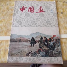 中国画 1960.6