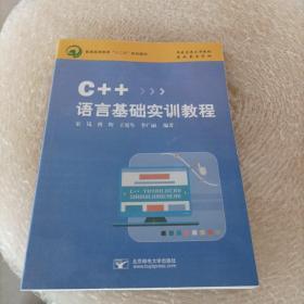 C++语言基础实训教程