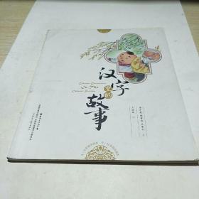 汉字里的故事.第三册