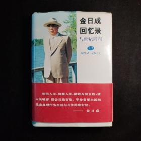 金日成回忆录:与世纪同行:1912.4~1933.2