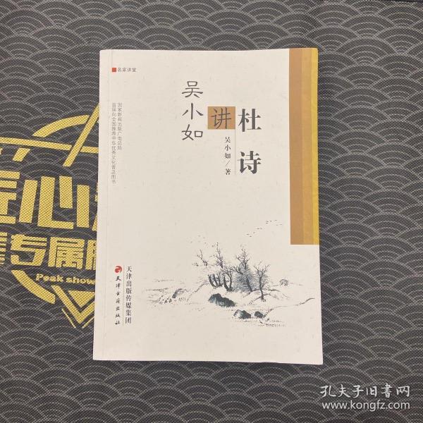 吴小如讲杜诗