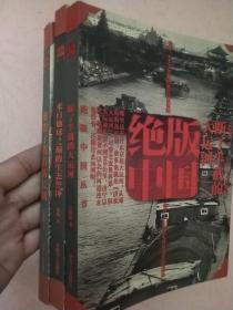 绝版中国从书【3册合售】
