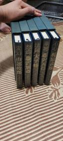 艺的探究(全五卷)