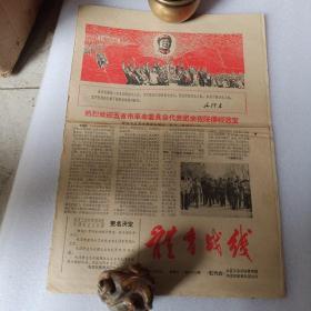 文革报纸体育战线23期