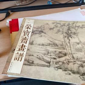 荣宝斋画谱(古代部分64 倪瓒 山水花卉)