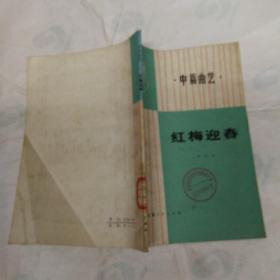 红梅迎春(中篇曲艺 馆书)