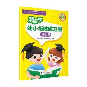 帮你学幼小衔接练习册拼音②