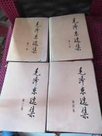 毛泽东选集1991年版(大32开精装,1-4全)