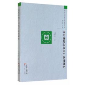 清代前期北京房产市场研究❤ 邓亦兵 天津古籍出版社9787552802429✔正版全新图书籍Book❤