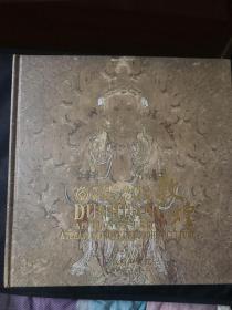 敦煌:丝绸之路明珠 佛教文化宝藏