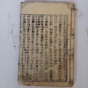 清木刻 第二才子书【第五页开始到三十四页】