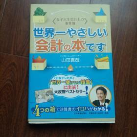 女子大生会计士の事件薄 世界一やさしい会计の本です【日文原版】