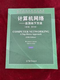 计算机网络:自顶向下方法